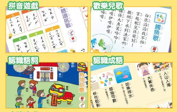 兒童有聲書-正音ㄅㄆㄇ互動點讀繪本 有聲點讀筆~EMMA商城