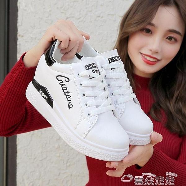 內增高鞋內增高女鞋2021新款春秋運動百搭學生厚底增高網紅小白鞋2021年夏  雲朵 618購物