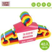 【LIFECODE】兒童衣架-寬28cm (40入) (顏色隨機)