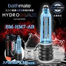 【BM-HM7-AB 透明藍】英國製造 BATHMATE HYDROMAX X30 大力士鍛鍊水幫浦訓練器 入門進化款