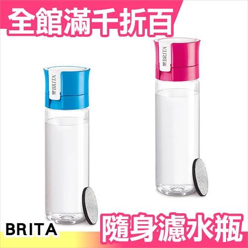 日本 BRITA Fill&Go 隨身 濾水瓶 運動 出國 冷水壺 600ml 藍色/粉色 一個入【小福部屋】