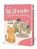 貓,請多指教(1):今天就是我們相愛的開始