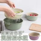 洗菜籃(小)-莫蘭迪色系雙層拚色圓形瀝水籃 蔬菜 水果 洗菜 瀝乾 過濾 清洗 通風 晾乾【AN SHOP】