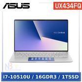 【送音箱10豪禮】ASUS UX434FQ-0062S10510U 14吋 【0利率】 筆電 (i7-10510U/16GDR3 /1TSSD/W10)