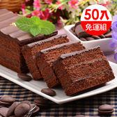 艾波索【巧克力黑金磚18公分】50條組合