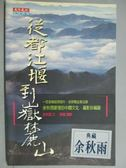 【書寶二手書T2/旅遊_ZBY】從都江堰到嶽麓山_余秋雨