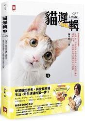貓邏輯:亞洲唯一國際認證貓行為諮詢師,教你用貓的邏輯思考,就能輕鬆解決貓咪行為問