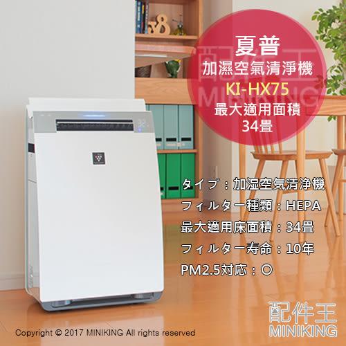 【配件王】日本代購 一年保 SHARP 夏普 KI-HX75 加濕空氣清淨機 HEPA 34疊