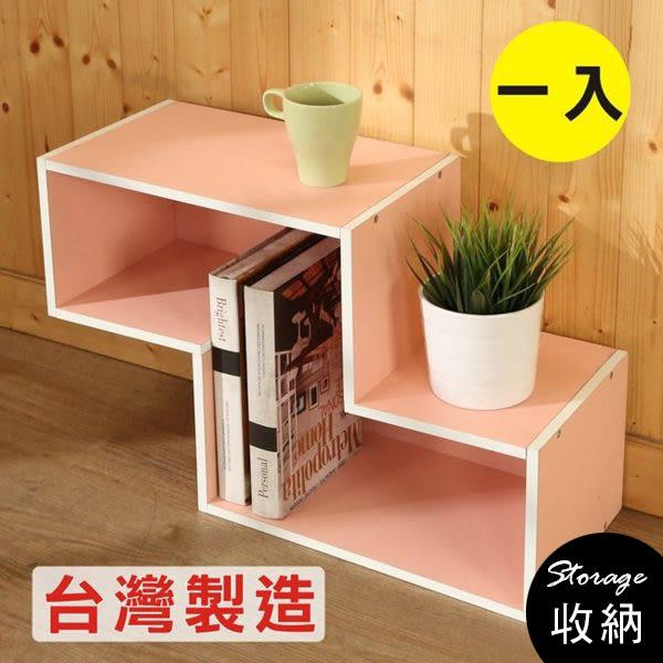 收納櫃 書櫃 防潑水魔術方塊Z型置物櫃 書架 展示櫃 邊櫃 隔間櫃 櫃子 床頭櫃 I-I-BO032 誠田物集