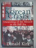 【書寶二手書T1/歷史_ICJ】Korean Crisis: Unraveling of the Miracle in the Imf Era_Kirk, Donald