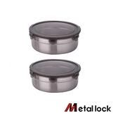 韓國Metal lock 圓形不鏽鋼保鮮盒1900ml-2入組