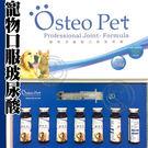 【zoo寵物商城】Osteo Pet歐斯...