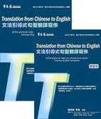 文法引導式句型翻譯寫作(學習本+解答本)