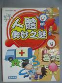 【書寶二手書T6/少年童書_YJJ】人體奧妙之謎_崔培準