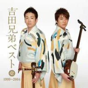 吉田兄弟 精選集壹 1999到2004 CD    (購潮8)