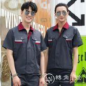 工作服套裝 短袖男薄款工裝機修勞保服汽修廠安裝維修工人 轉角一號