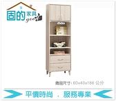 《固的家具GOOD》509-2-AJ 艾瑪2尺書櫃