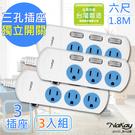 3入組【NAKAY】6呎 三開三插安全延長線(NY133-6)台灣製造