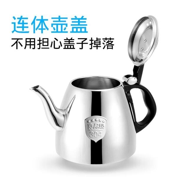 304不銹鋼水壺 電磁爐燒水壺泡茶壺加厚家用熱水壺煮水壺燒水壺 快速出貨