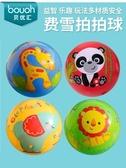 全館83折手抓球寶寶拍拍球兒童充氣小皮球嬰幼兒園用彈力球玩具