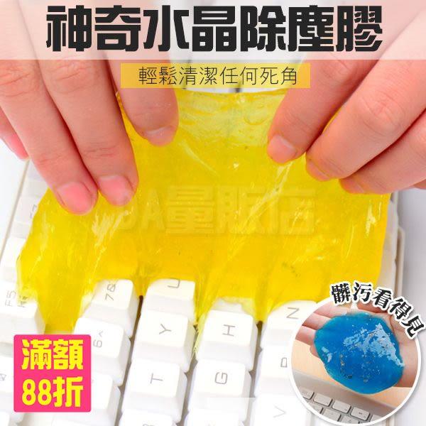 魔力去塵膠 萬能清潔膠 除塵神器 除塵黏土 除塵膠 去塵膠 清潔膠 鍵盤除塵 顏色隨機(V50-2001)