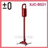 可刷卡◆日本±0正負零 無線手持吸塵器 XJC-B021 (紅)◆台北、新竹實體門市
