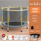 蹦蹦床家用兒童室內寶寶彈跳床小孩玩具成人健身帶護網家庭跳跳床 NMS名購新品