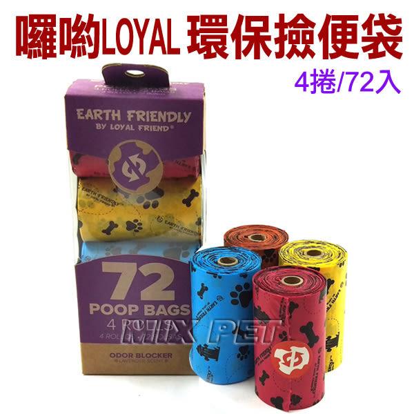 ◆MIX米克斯◆囉喲LOYAL.友善地球環保撿便袋【4捲/72入】薰衣草香,莎賓璦寶撿便器通用