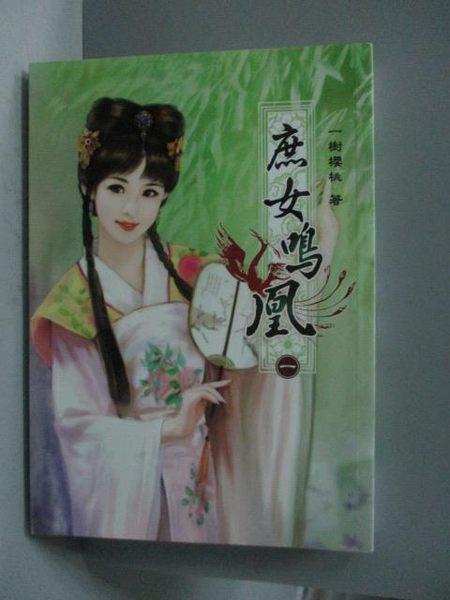 【書寶二手書T8/言情小說_OHJ】庶女鳴凰(一)_一樹櫻桃