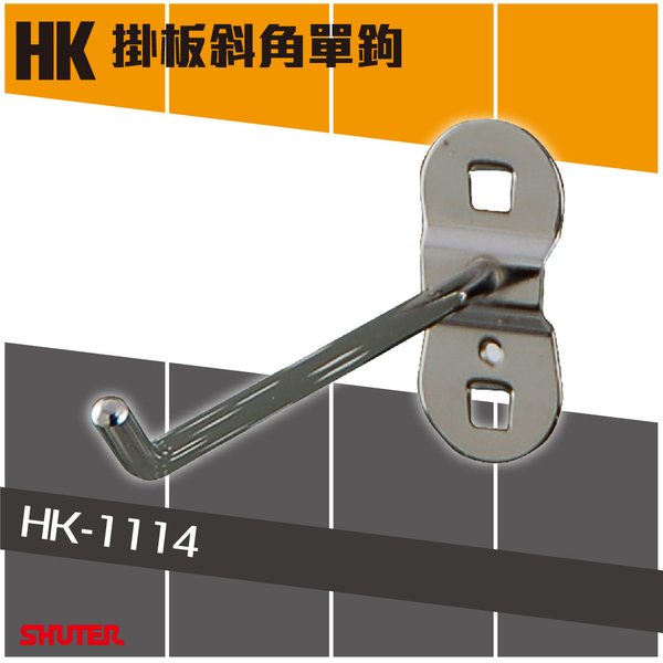HK-1114(10入/包) 樹德工作桌掛板斜角單鉤(扳手架/工具架/刀具架/鑽頭/鐉刀/掛鈑掛鉤)
