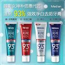 【有影片】韓國MEDIAN 麥迪安_93%強效淨白去垢牙膏(升級版) 120g 四款可選