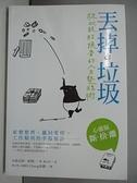 【書寶二手書T1/勵志_AJ2】丟掉垃圾,從此脫胎換骨的人生整理術:家變整齊、贏回愛情、工作