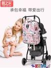 媽咪包新款時尚媽媽母嬰包多功能手提輕便大容量外出後背背包 寶貝 上新