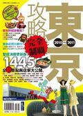 書東京攻略完全制霸2010 -2011