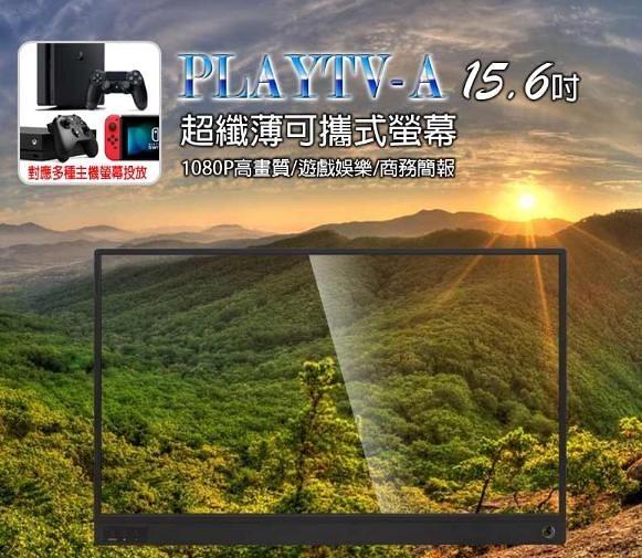 【小樺資訊】含稅螢幕 PLAYTV-A 15.6吋 超薄型可攜式外接螢幕 安卓Type-C同屏 178度廣視角 IPS