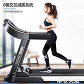 跑步機家用款小型女室內折疊走步機加寬迷你家用跑步機健身房專用QM『摩登大道』