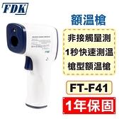 (現貨供應) FDK 福達康 額溫槍 FT-F41 槍型 (1年保固 紅外線體溫計 電子體溫計) 專品藥局【2015126】