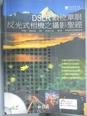 【書寶二手書T1/攝影_XFE】DSLR 數位單眼反光式相機之攝影聖經_雷依里