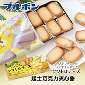 日本 Bourbon 北日本 起士巧克力夾心餅 42g 夾心餅 起士巧克力 起士夾心 巧克力 餅乾 迷你夾心餅