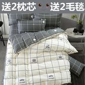 床包組  四件套床上用品被套宿舍1.8m米雙人被單被子 mc3368『M&G大尺碼』tw