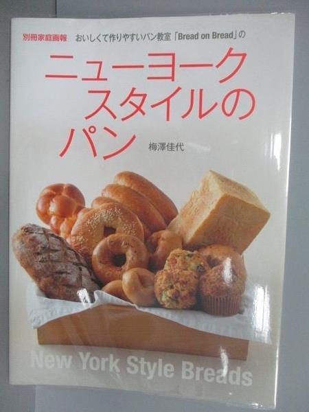 【書寶二手書T1/餐飲_PAY】New York Style Breads(日文)_梅澤佳代
