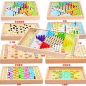 飛行棋兒童跳棋木制多功能游戲棋五子棋象棋斗獸棋益智成人玩具DI