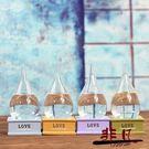 愛的風暴瓶天氣瓶 創意辦公桌面裝飾工藝品擺件節日禮品生日禮物 【非凡】TW