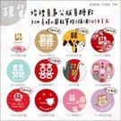DIY首選【婚禮喜事喜糖貼紙-12款可挑...