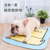 狗狗冰墊夏季涼席降溫睡墊貓咪涼墊夏天狗窩散熱卡通耐咬寵物用品 QQ2718『MG大尺碼』