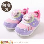 女童鞋 台灣製Hello kitty正版閃燈運動鞋 魔法Baby