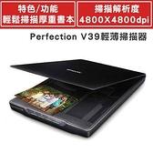 EPSON Perfection V39 薄型照片/書本掃描器         【狂省900↓(原價3390)】