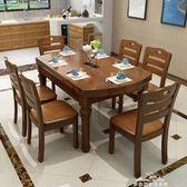 實木餐桌 長方形伸縮圓桌飯桌小戶型6人8人可收縮家用 餐桌椅組合 中秋節低價促銷igo
