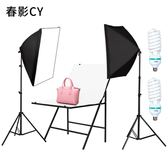 CY/春影 LED攝影棚柔光箱套裝室內拍攝補光燈攝影燈道具拍攝台igo 3c優購