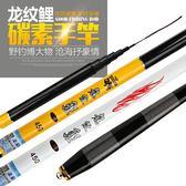 魚竿龍紋鯉魚竿手竿碳素短節溪流竿超輕超硬5.46.37.2米釣魚竿igo 曼莎時尚